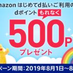 Amazon初めて「d払い」を利用するともれなく500Pプレゼント!100%ポイント還元商品でもOK