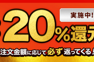 オムニ7 「最大20%還元キャンペーン」20%還元でNintendo Switchが実質26,083円で購入可能