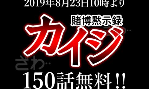 めちゃコミック 博黙示カイジが150話無料で配信