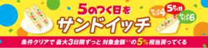 Yahooショッピング「Zenfone6」 実質48,547円!イオンカード20%キャッシュバック併用 買取価格55,000円