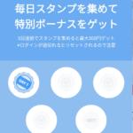 【タイムバンク】5日連続でログインすると300円が貰える!既存会員でもOK
