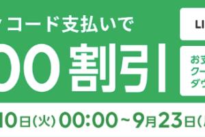 LINE Pay 吉野家で使える「200円OFFクーポン」配布中!
