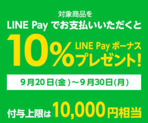 【9月30日まで】ゲオ(GEO)でNintendo Switchが「LINEpay払い」で10%ポイント還元