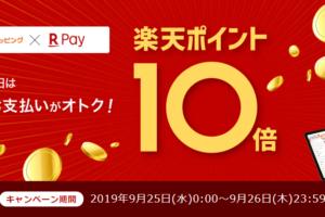 【2日間限定】ひかりTVショッピング 楽天Pay支払いでポイント10倍!新モデル Nintendo Switch 実質25,794円!