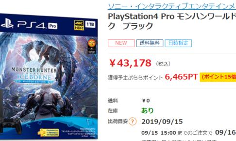PlayStation4 Pro モンハンワールド ポイント15倍 実質32,713円 買取価格35,000円