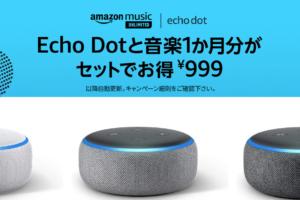 「Amazon Echo Dot第3世代」999円で購入可能!Amazon Music Unlimited プラン1か月分付き