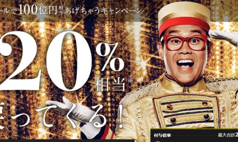 PayPayモール 「100億円相当あげちゃうキャンペーン」Nintendo Switchが実質26,053円 買取価格30,000円