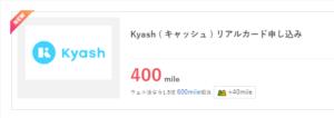 「すぐたま」経由で400mile ( 200円相当 )