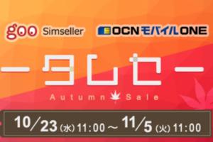 【早い者勝ち】OCNモバイルONE「人気スマホ オータムSALE」開催中!純新規で「HUAWEI P30 lite」が一括4,800円!買取価格25,500円!