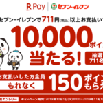 【楽天ペイ】セブンイレブンで711円以上支払いで150ポイント還元