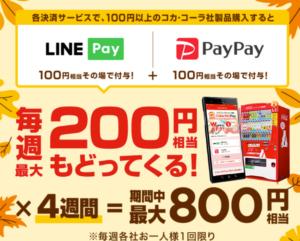 「Coke ON アプリ」LINE PayとPayPay 毎週100円(合計200円)還元