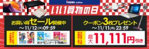 nojimaオンライン_いい買い物の日