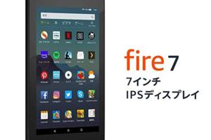 【Amazonのタイムセール】Fire 7 タブレット (7インチディスプレイ) 16GB 3,480円