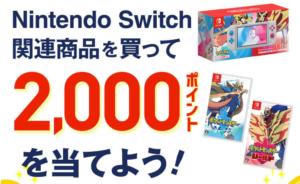【ゲオ × au PAY】Nintendo Switchを買って2,000円分のau WELLETが当たる