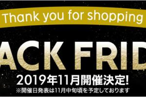 「楽天市場のブラックフライデー」開催日の発表は11月中旬