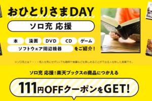 【楽天ブックス】おひとりさまDAY 111円OFFクーポン配布中!