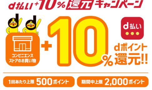 【12月15日まで】コンビニ d払い10%還元キャンペーン!
