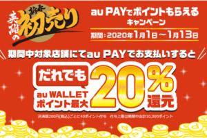 auPayポイント20%還元