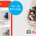 CafuCafu(カフカフ)2月3日より新規会員募集!月に一度の無料体験