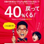 PayPay40%ポイントバック