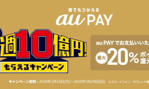 auPay20%還元最終日!ビックカメラ・コジマ 「dエンジョイパス」でさらに3%OFFが可能!!