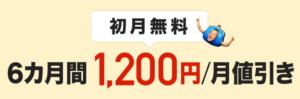 SIM特典 音声SIM3GB以上限定 1,200円×6か月間値引き 総額7,200円