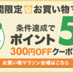 【本日限定】楽天ブックス ポイント5倍!「Nintendo Switch Lite」実質15,264円 買取価格 18,800円