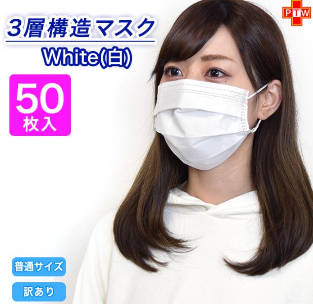 楽天 マスク 50 枚