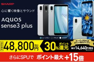 SHARP AQUOS sense3 plus SH-RM11