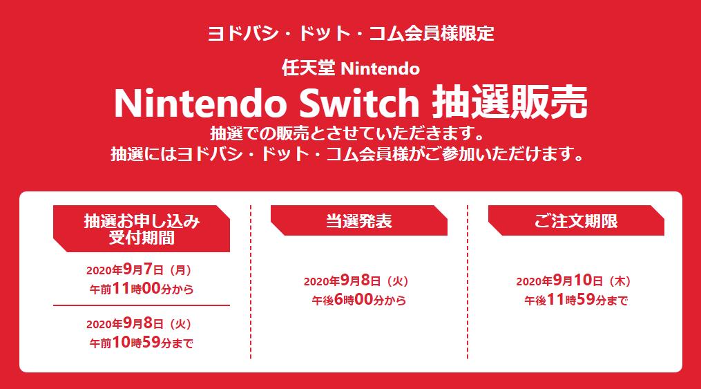 Switch ひかり できない tv 抽選