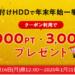 外付けHDD 3TBが3,000ポイントクーポン利用で実質4,822円!買取価格6,480円