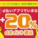 【1月31日まで】セブンイレブン d払いで20%還元キャンペーン