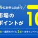 【3か月間】楽天モバイル新規契約で楽天市場ポイント10倍!(上限1,600ポイント/月)