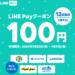 【2020年1月】LINE Pay 「12店舗」で使える「100円OFFクーポン」配布中!