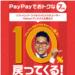 【ローソン】PayPayでおトクな7日間 10%戻ってくる!