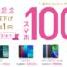 【早い者勝ち】IIJmio(みおふぉん) 「2年連続シェアNo.1記念キャンペーン」AX7 一括100円!音声通話機能解除調定金1,000円