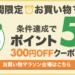 【2月15日限定】楽天ブックス ポイント5倍!「Nintendo Switch Lite」実質15,824円 買取価格 19,600円