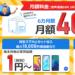 BIGLOBEモバイルで「大還元祭」ASUS ZenFone Live(L1) (ZA550KL) 実質1円 7ヵ月目まで400円維持費!エンタメフリーも無料
