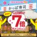 【かっぱ寿司】dポイントカード提示でポイント7倍!auPay20%還元併用可能