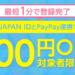 【対象者限定】Yahoo! JAPAN IDとPayPayアカウント連携で500円OFFクーポン配布中!