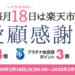 【2月18日限定】楽天市場 ご愛願感謝デー ポイント4倍!「Nintendo Switch Lite」実質18,462円
