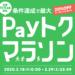 【先着10万名】LINE Payトクマラソンで最大20%OFFクーポンプレゼント!