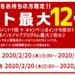 【2月20日限定】楽天市場 GoPro HERO8 Black ポイント12倍 2,000円クーポン 実質40,417円 買取価格43,000円