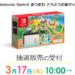 【3月18日 17:59まで】ビックカメラ「Nintendo Switch あつまれ どうぶつの森セット」の抽選申し込み