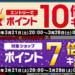 早い者勝ち【在庫復活】 楽天市場 88mobile 新モデル Nintendo Switch ネオン 実質32,024円 買取価格38,000円