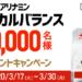 【20,000名】アリナミン メディカルバランス プレゼントキャンペーン