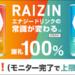 【100%還元】RAIZIN 4本!さらにauPay20%ポイントバック!!
