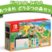 【3月28日(土)まで】ゲオ(GEO)で「Nintendo Switch あつまれ どうぶつの森セット」抽選販売