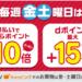 【早い者勝ち】Osmo Pocket OSPKJP ポイント20倍クーポン配布中!実質24,024円 買取価格30,500円