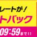 早い者勝ち【ポイント50倍】キットカット ミニ 14枚 ×12袋 実質1,516円 + 送料